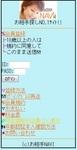 お相手NAVI 携帯.jpg