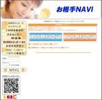 お相手NAVI PC.jpg